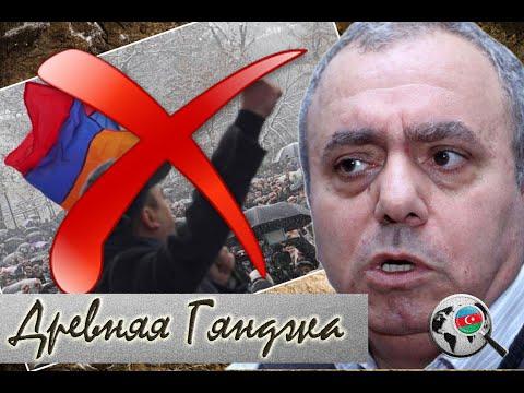 Армения -  страна посмешище.  Армения - так и не стала нацией. Грант Багратян