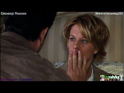 Самые Милые Цветы ... отрывок из фильма (Вам Письмо/You've Got Mail)1998