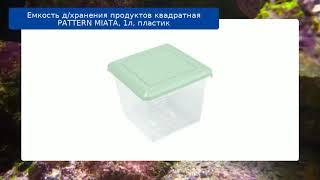 Емкость д/хранения продуктов квадратная PATTERN MIATA, 1л, пластик обзор