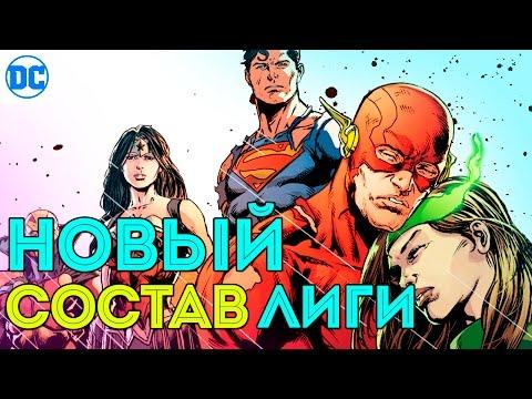 Новый Состав Лиги Справедливости. Новые Злодеи. Dc Comics. Rebirth