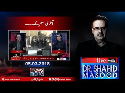 Live with Dr.Shahid Masood | 05-March-2018 | Chairman Senate | PPP | PMLN |