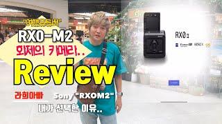 Sony RXO M2 초소형 하이앤드 카메라 여행유튜버…