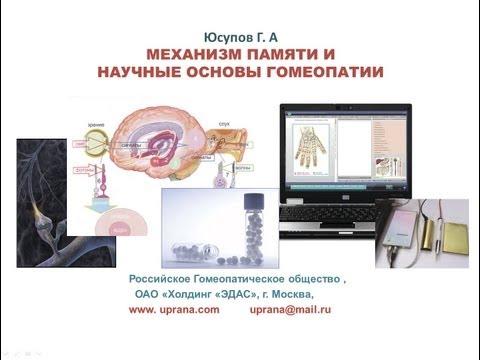 "Юсупов Г.А. - Возможности комплекса ""Юпрана"""