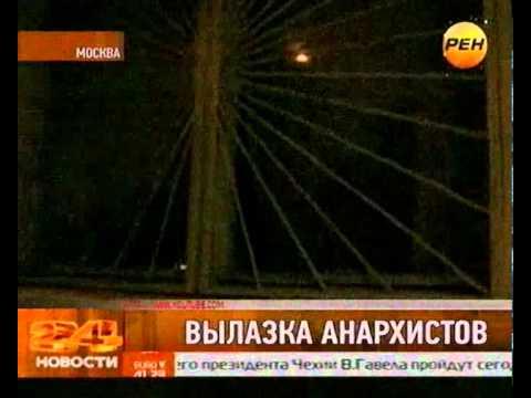 В Москве пытались сжечь офис «Единой России»