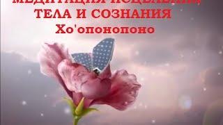 видео Хо'опонопоно - гавайский метод гармонизации отношений