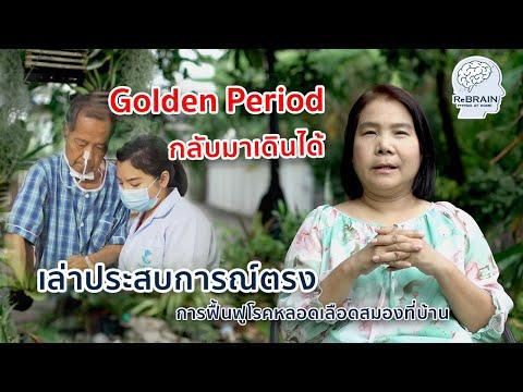 ฟื้นฟูผู้ป่วยโรคหลอดเลือดสมองช่วง Golden Period กลับมาเดินได้จริง!! / ReBRAIN กายภาพบำบัดที่บ้าน
