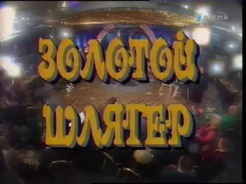 Передача Золотой шлягер. Песни Александры Пахмутовой 1994 год
