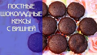 Постные Шоколадные Кексы с Вишней ♥ Самые Вкусные Кексы с Вишней ♥ Рецепты NK cooking