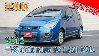 【君豪汽車】2012 MITSUBISHI COLT PLUS IO 1.6升 藍色