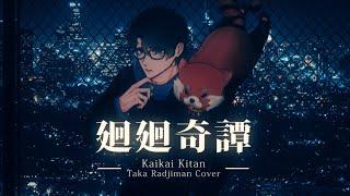 Eve - Kaikai Kitan | 廻廻奇譚 (Cover by Taka Radjiman)【Jujutsu Kaisen Opening】【NIJISANJI ID】