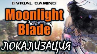 Локализация Moonlight Blade в Европе и Северной Америке