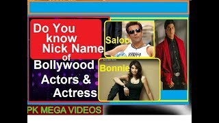 Cute Nick Names Bollywood Actors Actress Urdu Hindi