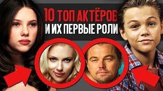 10 ТОП АКТЁРОВ и ИХ ПЕРВЫЕ РОЛИ