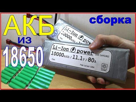 Как собрать аккумуляторную батарею из литий ионных аккумуляторов