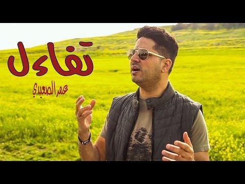 تَفاءَل - عمر الصعيدي (كليب حصري) Tafa'al - Omar AlSaidie (Exclusive Music Video)
