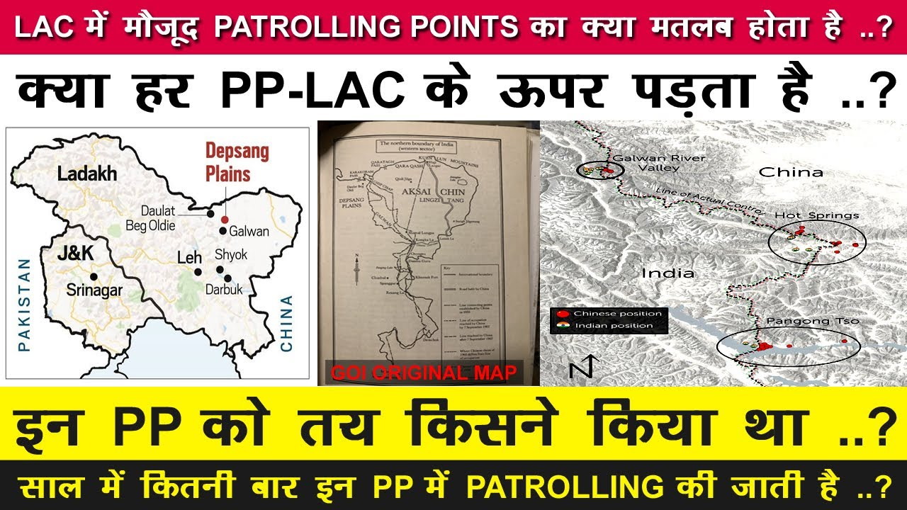 Indian Defence News:What is patrolling Point in LAC ? and Who has given these Patrolling Points?