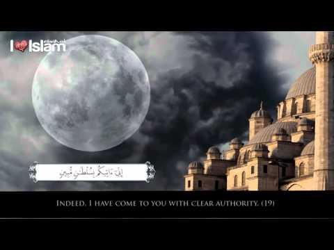 Quran Recitation | سورة الدخان -  محمد المقيط | Muhammad al Muqit