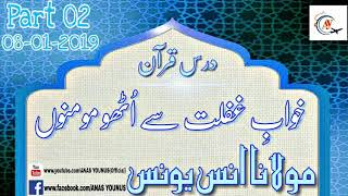 Khuwabe Ghaflat sy Utho Mominon || Part 2 || Anas Younus || Darse Quran || 08 january 2019