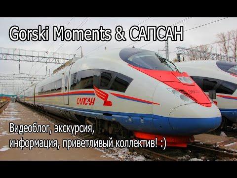 Видеоблог в САПСАНЕ! Экскурсия, рассказ, приветливый коллектив! (Gorski Moments)