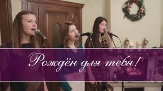 Христианское поклонение. Сборник №72 (на Рождество)