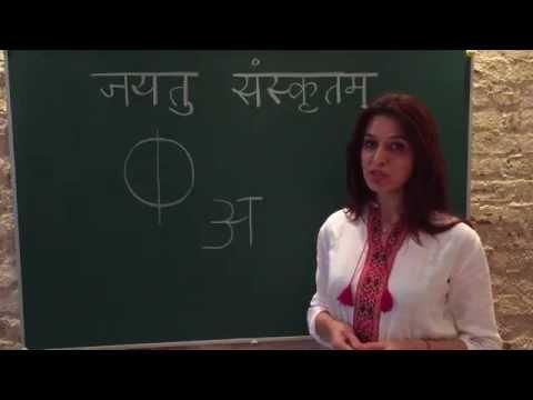 Как выучить санскрит с нуля