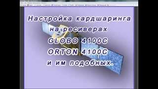 Настройка кардшаринга на ресиверах Globo 4100c Orton 4100c(Кардшаринг, или как его ещё называет в обиходе шара, распространился среди населения с огромной скоростью..., 2015-02-07T21:05:59.000Z)