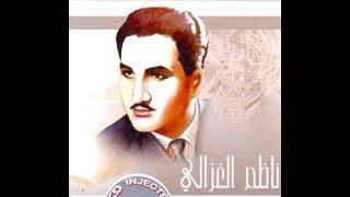 استمع الى أفضل واجمل الاغاني من أعظم الفنان العراقي، ناظم الغزالي Iraqi music - Nazem El Ghazali