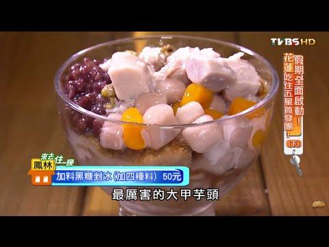 【花蓮】三立冰淇淋 口味超多香濃好吃的冰品 食尚玩家 20150708