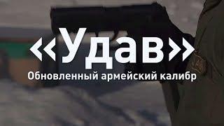 Замена для «Макарова»:  разработчик о новейшем пистолете «Удав»