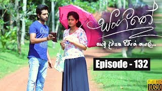 Sangeethe | Episode 132 13th August 2019