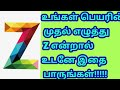 Name starts with Z in Tamil !!!!!