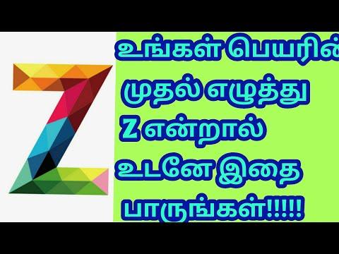 Name starts with Z in Tamil !!!!!