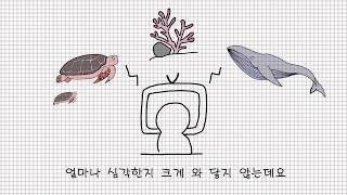 다이빙 이야기-수중환경보호 편 (퐁당닷컴 블루벨트 프로…