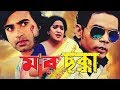 Mar Chakka Full Bangla Movie | Rohan | Hero Alom | Koel | Rabina Bristi - (মার ছক্কা )  MAr Chakka