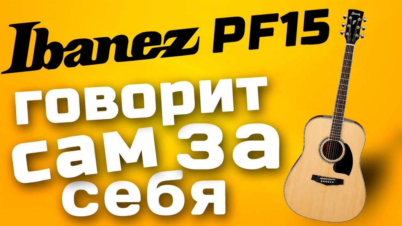 8 янв 2015. Электроакустическая гитара ibanez pf15ece http://goo. Gl/jr8khl – отличный выбор для начинающих, но уже активно репетирующих и.