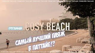 Кози Бич Пратамнак Паттайя 2019 Cosy Beach Pratamnak Pattaya Thailand