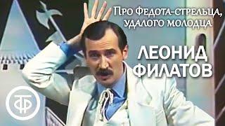 Л.Филатов. Про Федота-стрельца, удалого молодца. Читает автор (1988)