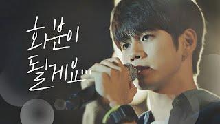 Download lagu ※설렘사※ 옹성우(Ong Seong-wu), 향기를 향한 사랑♡가득 세레나데 ′화분′♪ 열여덟의 순간(At Eighteen) 10회