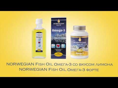 Продукция NORWEGIAN Fish Oil