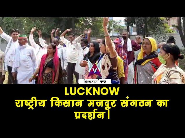 LUCKNOW | राष्ट्रीय किसान मजदूर संगठन का प्रदर्शन।