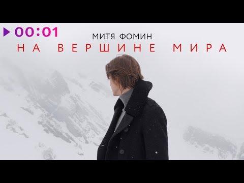 Митя Фомин - На вершине мира | Official Audio | 2019