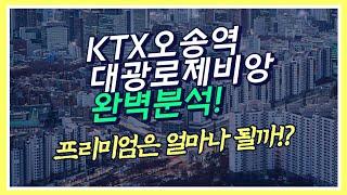 KTX오송역 대광로제비…