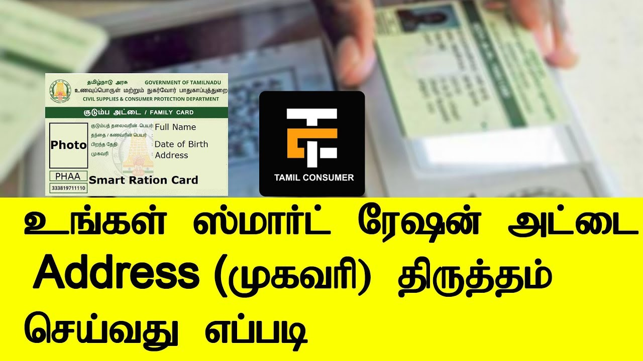 How To Remove A Member From Ration Card Tamil Consumer Youtube