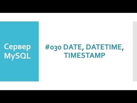 Типы DATE, DATETIME, TIMESTAMP в базах данных MySQL