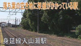 【駅に行って来た】身延線入山瀬駅は線路のない空き地に架線柱が張られている駅