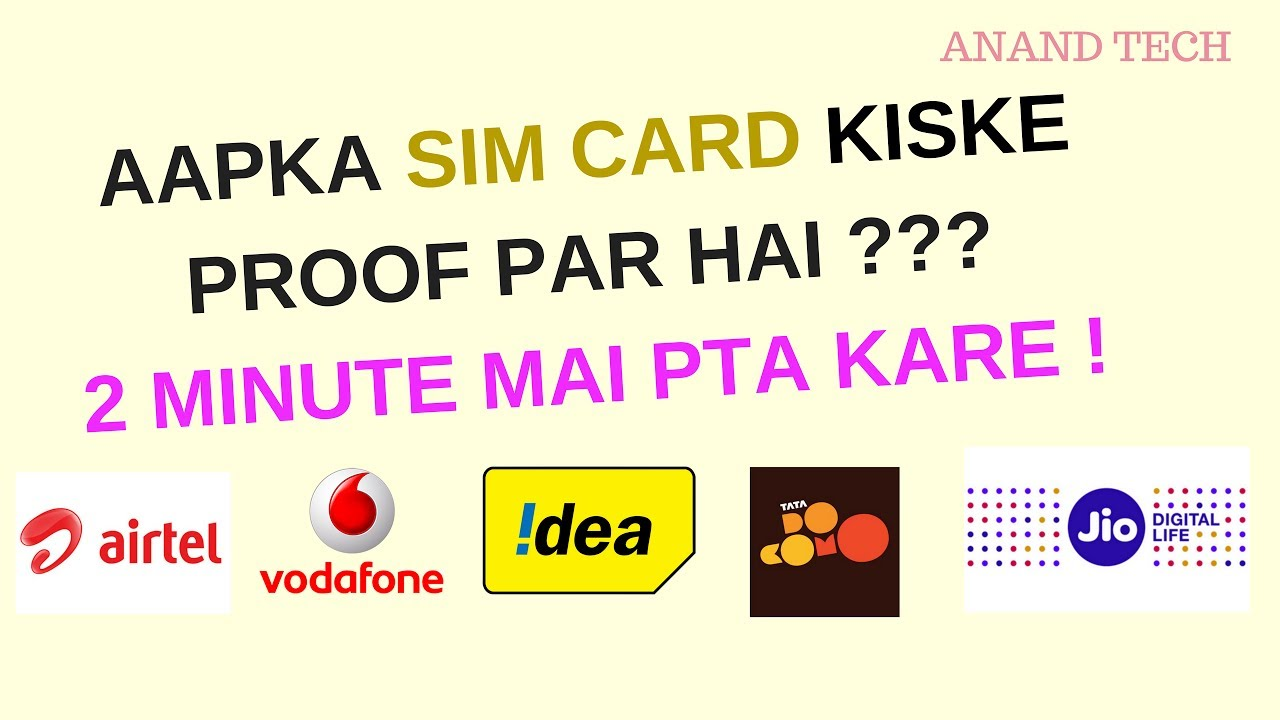 How to Know Real Sim Card Owner Name | Find out Sim Owner Name in hindi  2017 By Anand Tech