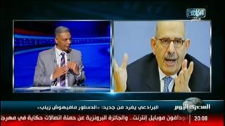 نشرة المصرى اليوم من القاهرة والناس السبت 5 نوفمبر 2016