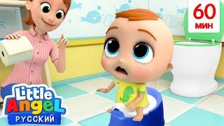 Учимся Ходить В Туалет 🚽 | Развивающие Песенки Для Малышей | Little Angel Русский