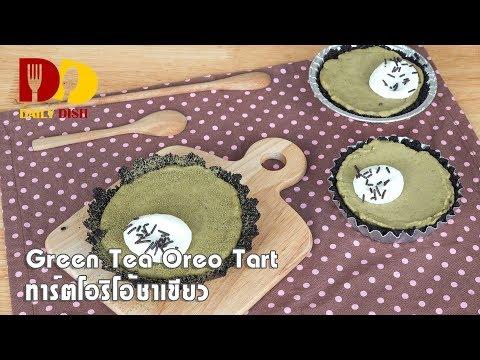 Green Tea Oreo Tart | Bakery | ทาร์ตโอรีโอชาเขียว - วันที่ 04 Nov 2018