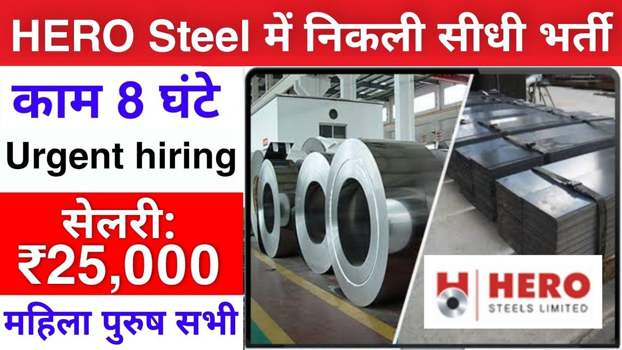 Hero Steel Ltd. मैं निकली भर्ती    Hero steel recruitment 2021    Private company job   Private job